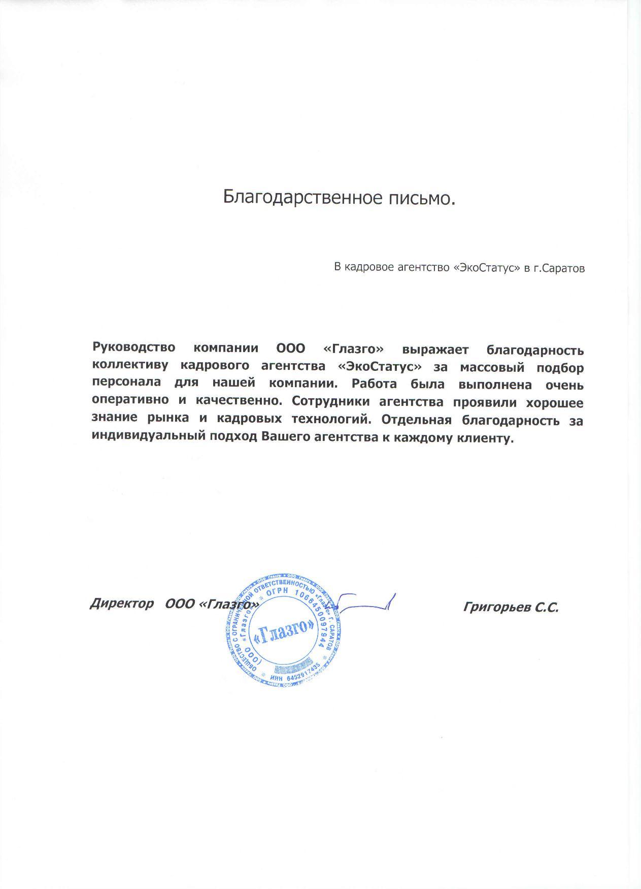 """ООО """"Глазго"""" - оптика и климатическое оборудование"""