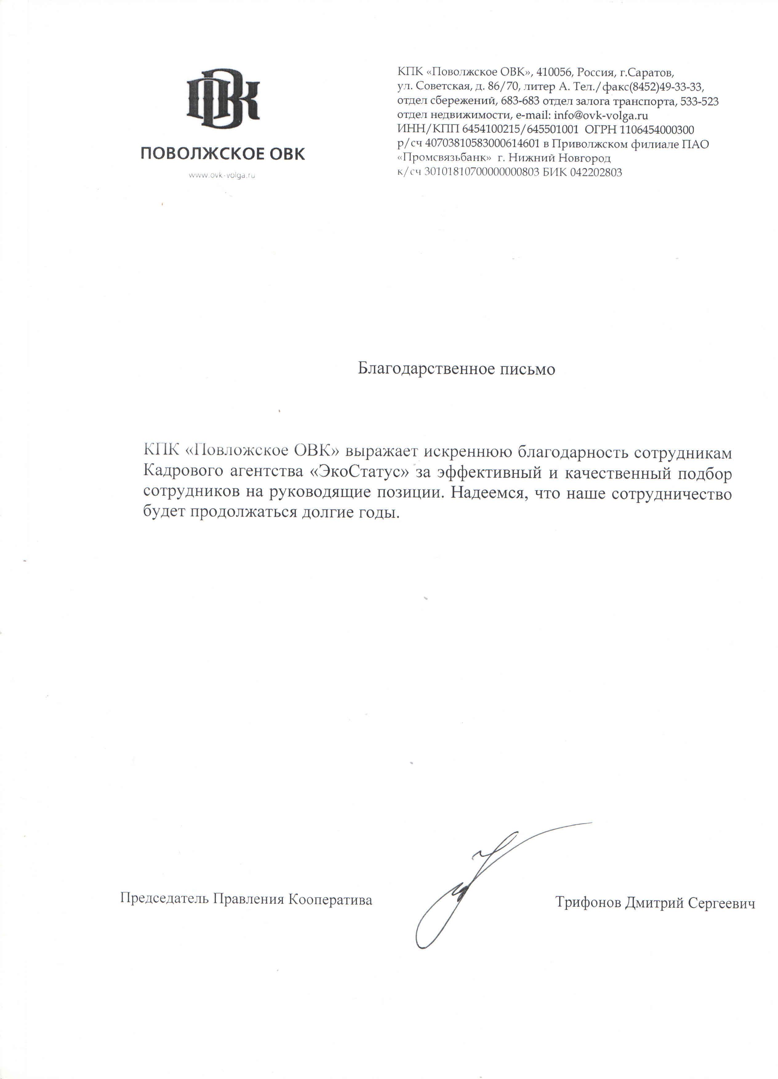 Благодарственное письмо от Поволжкого ОВК
