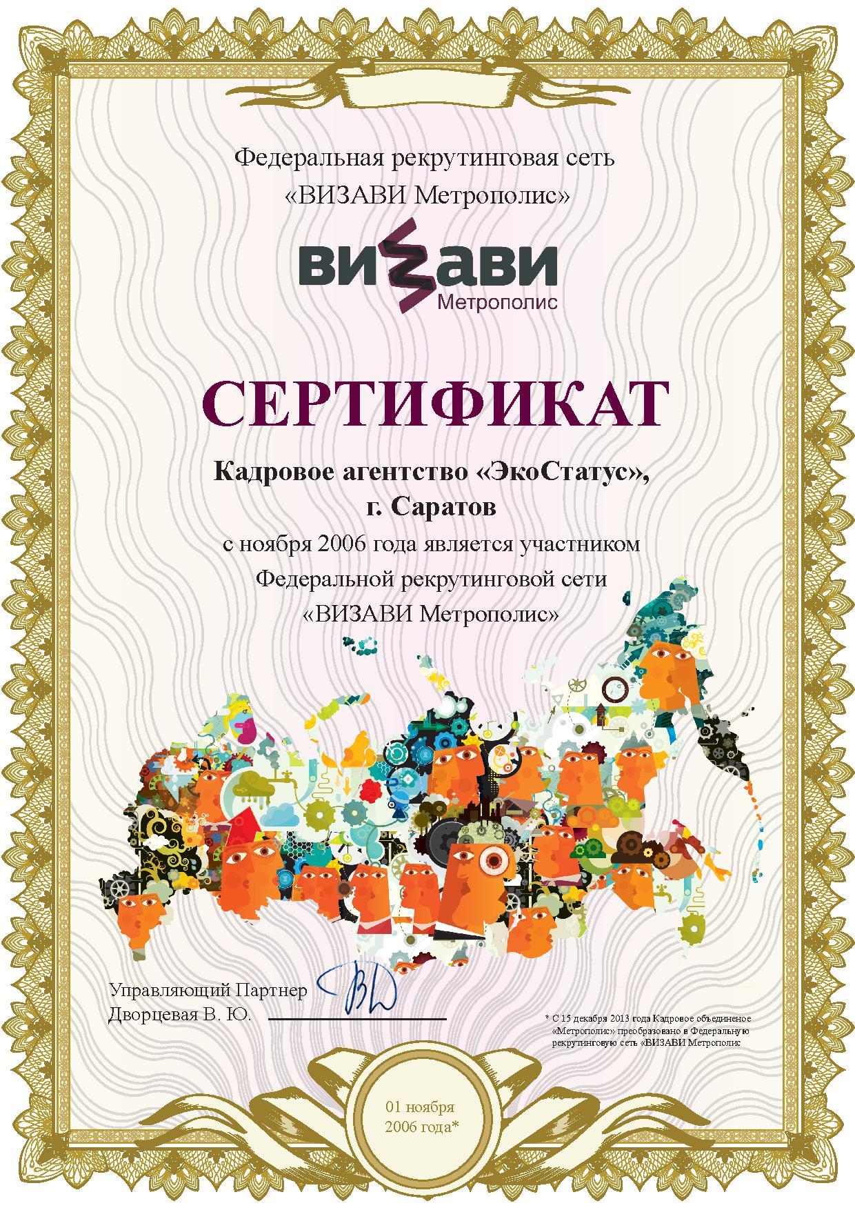 Сертификат о вступлении в Федеральную рекрутинговую сеть ВИЗАВИ