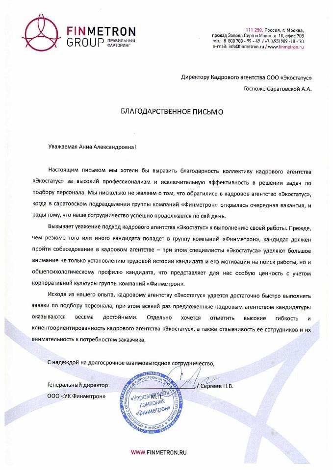 """Благодарственное письмо ООО """"УК Финметрон"""""""