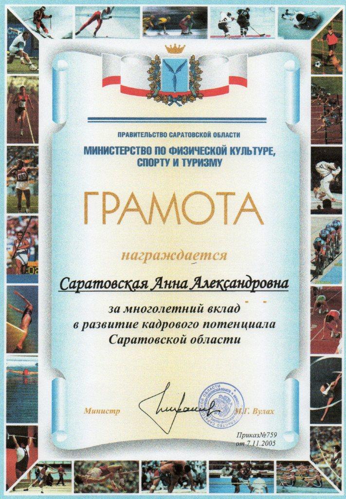 Грамота Министерства по физической культуре, спорту и туризмуСаратовской области2005 год