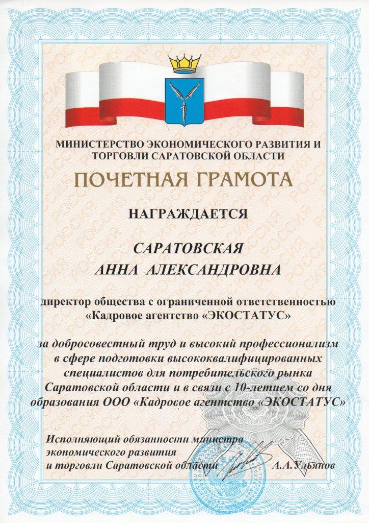Почетная грамота Министерства экономического развития и торговли Саратовской области 2008 год