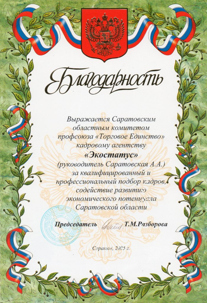 Благодарность Саратовского областного комитета профсоюза (обкома) «Торговое Единство» (ФНПР) 2005 год