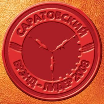 Знак «Саратовский брэнд-лидер» 2008 год